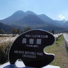 Vacances au Japon: découverte nature sur l'île de Kyushu