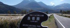 Mount_Kuju